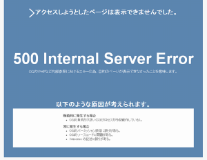 500_internal_server_error