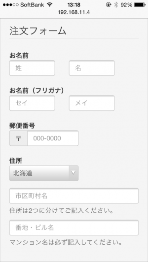 iphone_order_form